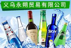 义乌永朔贸易有限公司