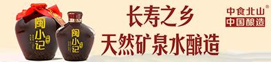 中食北山(福建)酒�I有限公司