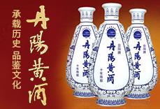 江�K省丹�酒�S有限公司
