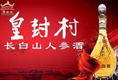 皇封村酒业
