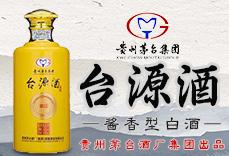 贵州茅台酒厂《集团》保健酒业台源酒全国运营总部