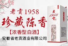 安徽省老贡ope体育电子竞技游戏平台有限公司