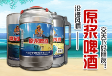 青�u�|海精�啤酒有限公司