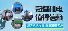 东莞市冠登机电科技有限公司