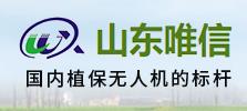 山东唯信农业科技有限公司