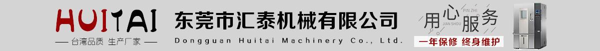东莞市汇泰机械有限公司