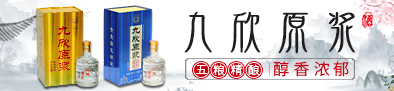 西安市长安区九欣酒厂