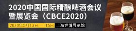 2020京葡棋牌国际精酿啤酒会议暨展览会(CBCE2020)