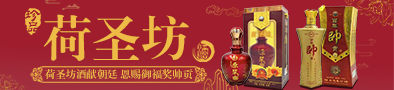 安徽荷圣坊酒�I有限公司