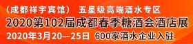 (成都祥宇宾馆)2020第102届成都春季糖酒会酒店展
