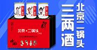 北京京�x酒�I