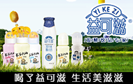 益可滋(青岛)饮品yabo219