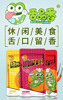 上海宏发食品有限公司