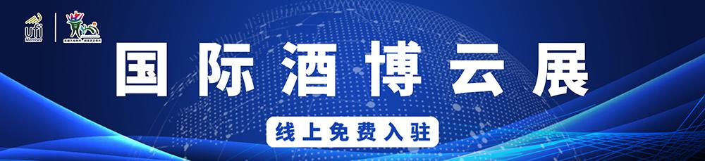 中国(贵州)国际酒类博览会美酒嘉年华
