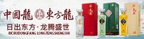 五粮液系列酒东方龙全国营销中心