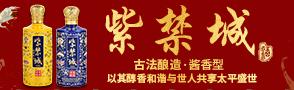 北京市紫禁城乐虎国际游戏有限公司