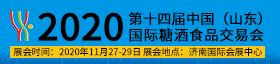 2020第14�弥��(山�|)���H糖酒食品交易��