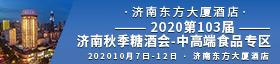 济南东方大厦酒店2020第103届济南秋季糖酒会