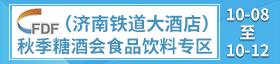 ��南�F道大酒店酒店2020第103���南秋季糖酒��