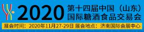 2020第14届中国(山东)国际千亿国际登录网址糖酒食品交易会