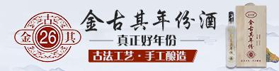 亳州市�S城�^金古其酒�f