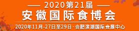 2020第21�弥��(安徽)���H食品博�[��