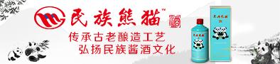 �F州民族酒�I(集�F)有限公司
