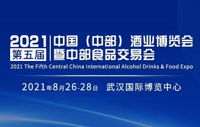 2021第五届中国(中部)酒业博览会暨中部食品交易会
