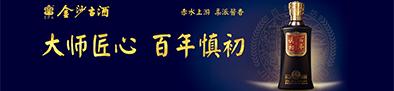 深圳市百年慎初酒业营销有限公司