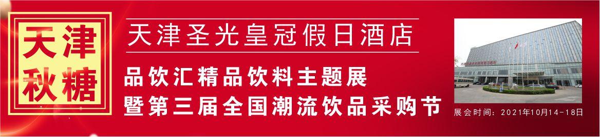 2021第105届天津秋糖品饮汇精品饮料主题展