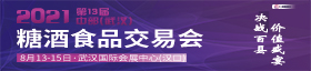 2021第十三届中部(武汉)糖酒食品交易会