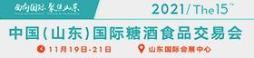 2021第十五届中国(山东)国际 糖色七七影院食品交易会